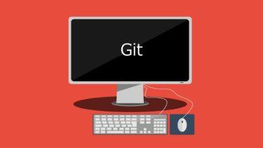 パソコン上のGitのイメージ