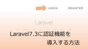 Laravel7.3に認証機能を導入する方法