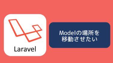 Laravelでモデルのディレクトリを作成して移動させたい