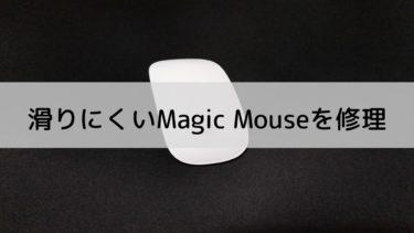 滑りにくいMagic Mouseを修理